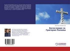 Bookcover of Богословие св. Григория Паламы