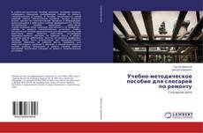 Portada del libro de Учебно-методическое пособие для слесарей по ремонту