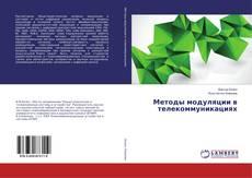 Bookcover of Методы модуляции в телекоммуникациях