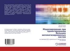 Bookcover of Моделирование при проектировании больших автоматизированных систем