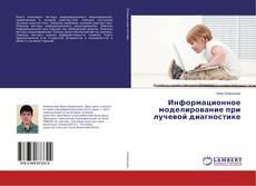 Обложка Информационное моделирование при лучевой диагностике