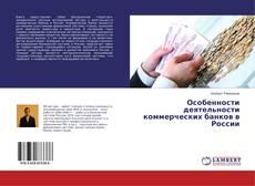 Bookcover of Особенности деятельности коммерческих банков в России