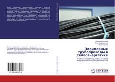 Обложка Полимерные трубопроводы в теплоэнергетике