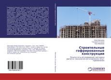 Bookcover of Строительные гофрированные конструкции
