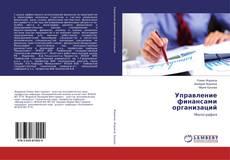Bookcover of Управление финансами организаций