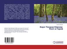Bookcover of Карл Теодор Кёрнер: Поэт и Герой
