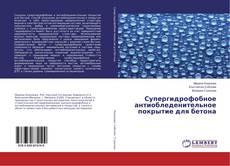 Portada del libro de Супергидрофобное антиобледенительное покрытие для бетона