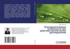 Bookcover of Психовегетативные особенности при действии органических растворителей
