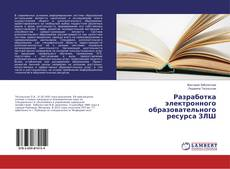 Bookcover of Разработка электронного образовательного ресурса ЗЛШ