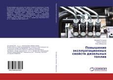 Bookcover of Повышение эксплуатационных свойств дизельных топлив