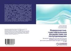 Borítókép a  Поверхностно-чувствительные воздействия на полупроводник - hoz