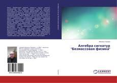 "Bookcover of Алгебра сигнатур ""Безмассовая физика"""