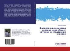 Copertina di Фольклорная языковая картина мира-объект научных исследований в школе