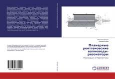 Bookcover of Планарные рентгеновские волноводы-резонаторы