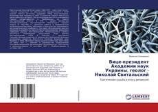 Capa do livro de Вице-президент Академии наук Украины, геолог - Николай Свитальский