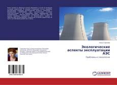 Bookcover of Экологические аспекты эксплуатации АЭС