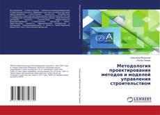 Bookcover of Методология проектирования методов и моделей управления строительством