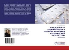 Обложка Медицинская терминология и перевод немецкой медицинской литературы