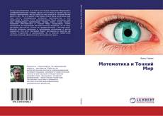 Bookcover of Математика и Тонкий Мир