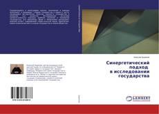 Синергетический подход в исследовании государства kitap kapağı