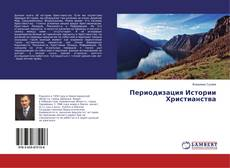 Bookcover of Периодизация Истории Христианства