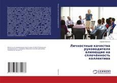 Bookcover of Личностные качества руководителя влияющие на сплочённость коллектива