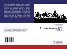 Capa do livro de Русская армия в 1813, 1814 гг.