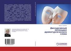 Bookcover of Дискурсивный потенциал драматургического слова
