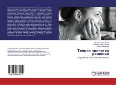 Buchcover von Теория принятия решений