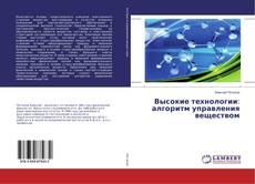 Buchcover von Высокие технологии: алгоритм управления веществом