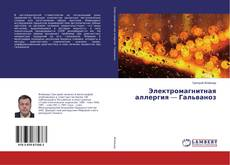 Bookcover of Электромагнитная аллергия — Гальваноз