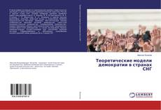 Обложка Теоретические модели демократии в странах СНГ