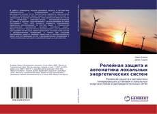 Couverture de Релейная защита и автоматика локальных энергетических систем