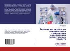 Bookcover of Терапия мастита коров препаратом со сверхнизким содержанием лекарственных веществ