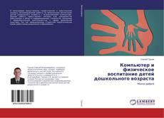 Capa do livro de Компьютер и физическое воспитание детей дошкольного возраста
