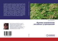Portada del libro de Основы озеленения лечебных учреждений