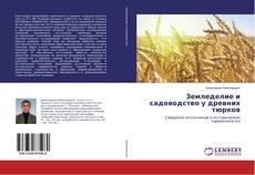 Bookcover of Земледелие и садоводство у древних тюрков