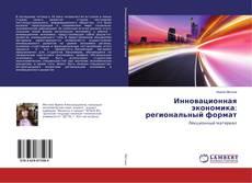 Bookcover of Инновационная экономика: региональный формат