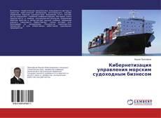 Bookcover of Кибернетизация управления морским судоходным бизнесом