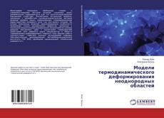 Bookcover of Модели термодинамического деформирования неоднородных областей