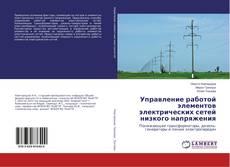 Portada del libro de Управление работой элементов электрических сетей низкого напряжения