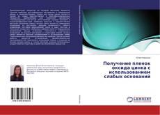 Capa do livro de Получение пленок оксида цинка с использованием слабых оснований