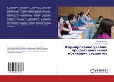 Bookcover of Формирование учебно-профессиональной мотивации студентов