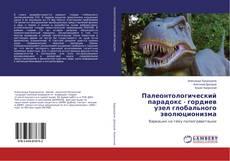 Обложка Палеонтологический парадокс - гордиев узел глобального эволюционизма