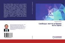 Bookcover of Cвобода: мечта и бремя есть одно