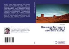 Bookcover of Керамика Восточного Крыма второй половины X-XIII вв.