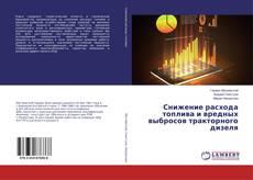 Bookcover of Снижение расхода топлива и вредных выбросов тракторного дизеля