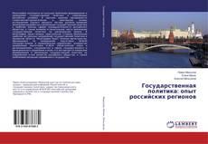 Государственная политика: опыт российских регионов的封面