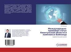 Международно-правовой статус Квантунской области и комплекса Байконур kitap kapağı