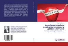 Bookcover of Лечебное,лечебно-профилактическое и детское питание